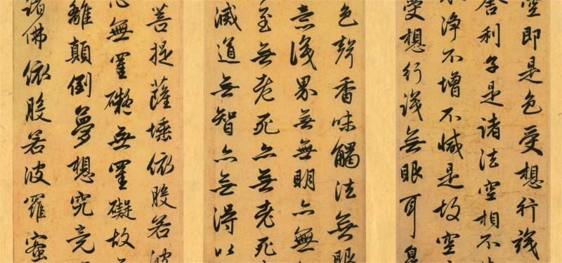 a manuscript sutra in chinese script