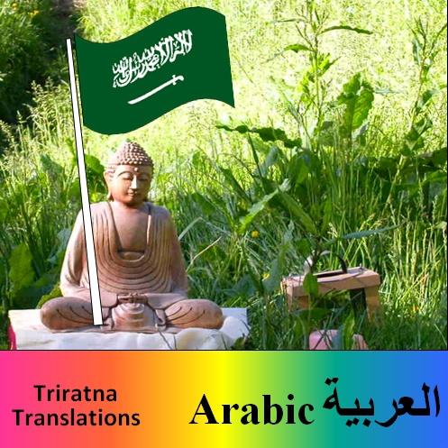 Triratna Translations  The Buddhist Centre