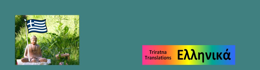 Triratna Greek Translation Group