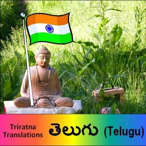 Telugu