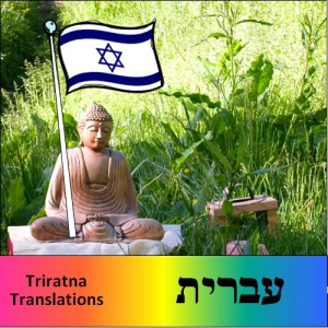 Hebrew Translation Group