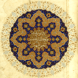 Illuminated folio from a 16th century Koran