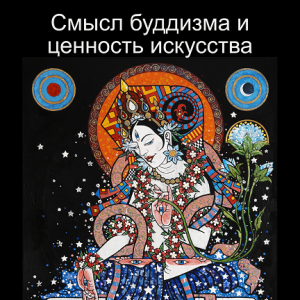 The Religion of Art in Russian, front cover