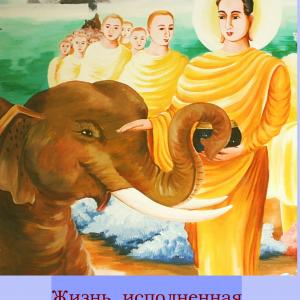 Жизнь, исполненная доброты: учение Будды о метте, Сангхаракшита