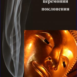 Буддийские ритуалы и церемонии поклонения буддийской традиции «Триратна»