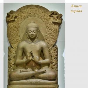 Обзор буддизма, Сангхаракшита