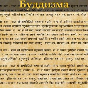 Десять Столпов Буддизма, Сангхаракшита