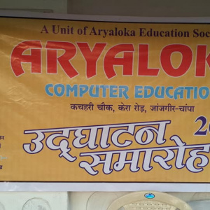 Inauguration of new Aryaloka Centre