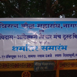 CONVERSION IN TO BUDDHISM, CEREMONY BANNER -