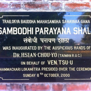 Sambodhi Parayana Shala